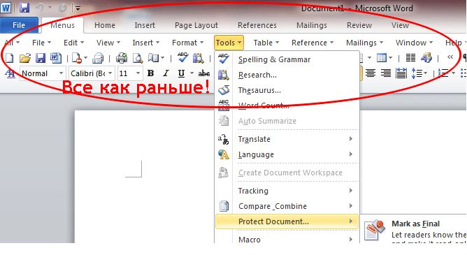 Classic Menu for Office 2007 и 2010