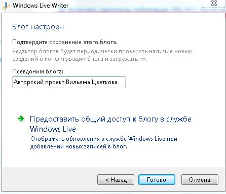 windows live writer13
