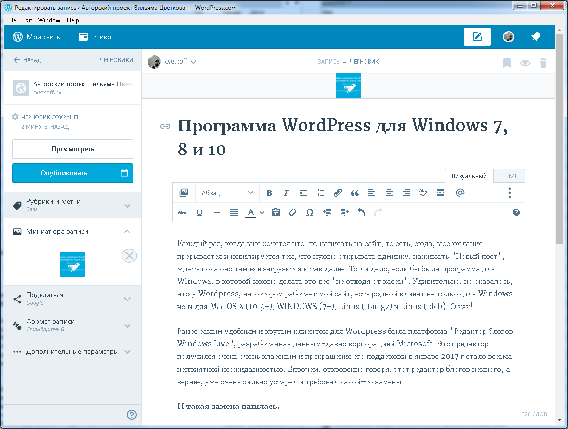 Клиент программа WordPress для Windows